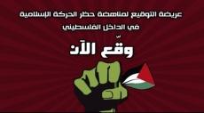 حملة للتوقيع على عريضة ضد حظر الحركة الإسلامية