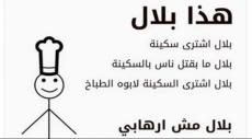 """جيش الاحتلال يستعين بـ""""بلال"""" للتحريض على الفلسطينيين وتغطية فشله"""