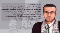 تضامنا مع القيق: تظاهرة أمام مستشفى العفولة الثلاثاء