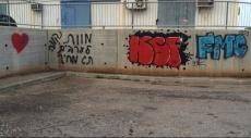 """شعار """"الموت للعرب"""" على جدار في طبريا"""