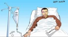 غدا الجمعة: تظاهرة نصرة للأسير القيق في مدخل البعنة