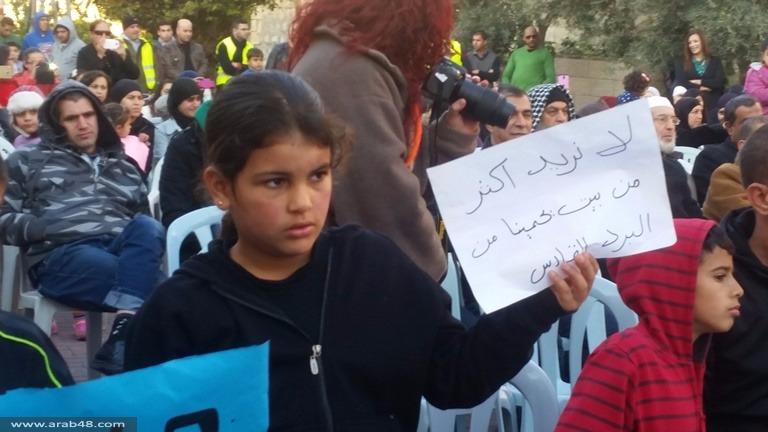 الطيبة: المئات في مهرجان احتجاجي ضد سياسات الهدم