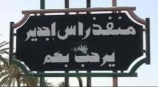 تونس تعيد فتح معبرها الحدودي مع ليبيا