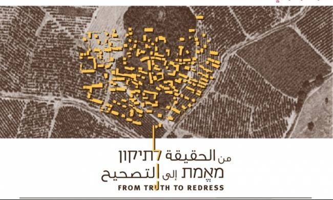 """هل تدخل النكبة متحف """"أرض إسرائيل""""؟"""