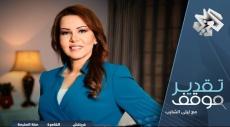 ليلى الشايب تعود في تقدير موقف على التلفزيون العربي