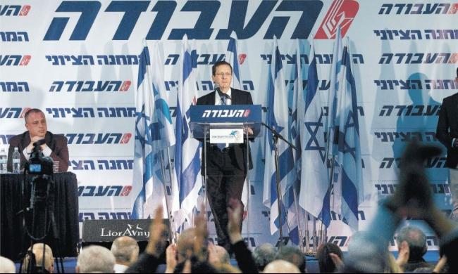 مؤتمر حزب العمل يقرر التراجع عن تأييد حل الدولتين