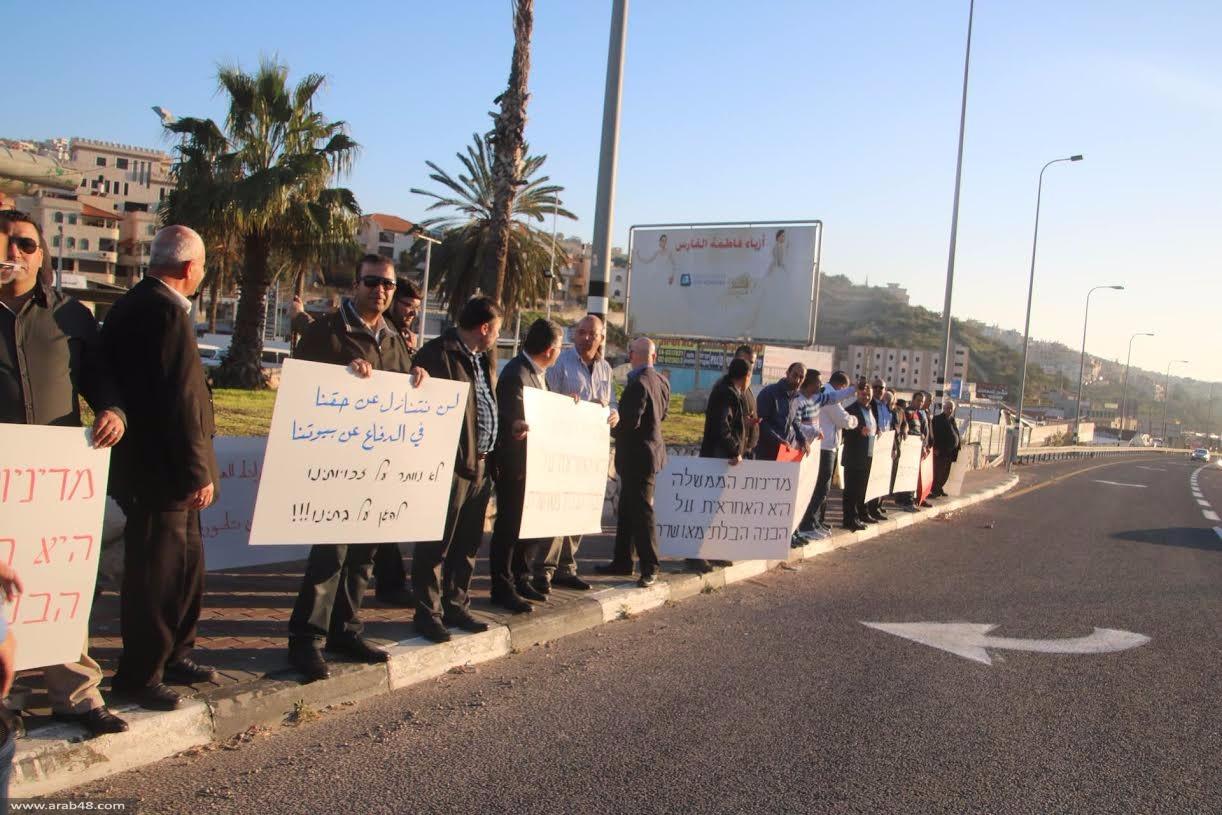 أم الفحم: وقفة احتجاجية ضد سياسة هدم البيوت