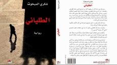 الرجعية والحرية وعبد الناصر الطلياني