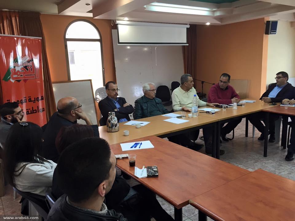 الناصرة: التجمّع يناقش الأوراق السياسية لمؤتمره العام السابع