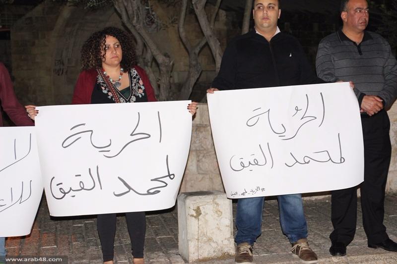 تظاهرة رفع شعارات في الناصرة تضامنا مع القيق