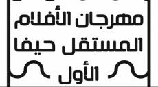 السينما العربيّة والعالميّة على شاشات حيفا