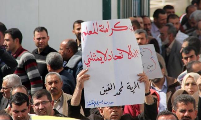 إضراب معلمي الضفة الغربية مستمر للأسبوع الثاني