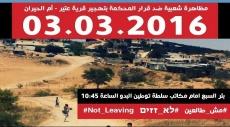 عتير وأم الحيران: استعدادات لمظاهرة شعبية رفضا للتهجير