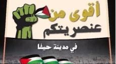 """غدا في حيفا: المتابعة تنظم مظاهرة """"أقوى من عنصريتكم"""""""