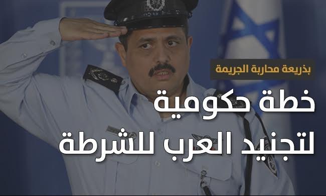 خطة حكومية لتجنيد العرب للشرطة الإسرائيلية