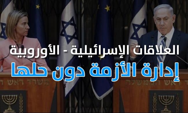 العلاقات الإسرائيلية - الأوروبية: إدارة الأزمة دون حلها