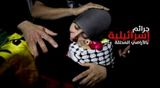 استشهاد 41 طفلا فلسطينيا خلال 5 شهور