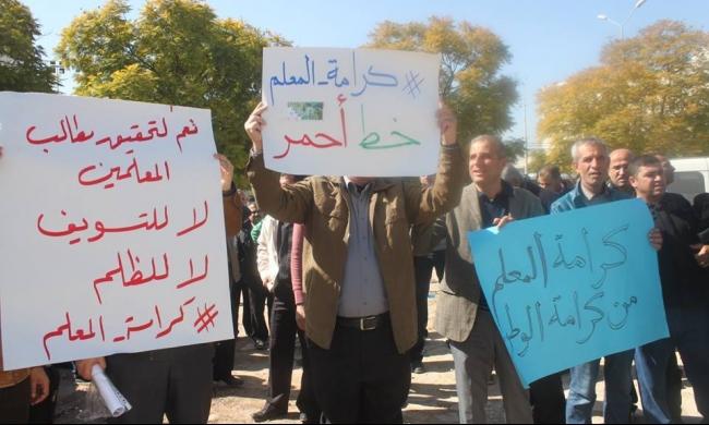 """إضراب معلمي الضفة مستمر و""""الكرة بملعب الحكومة"""""""