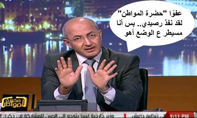 فيديو: نفاذ رصيد هاتف قناة مصرية أثناء الاتصال بالضيف