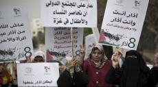 في يومهن العالمي.. نساء غزة يدفعن ثمن الاحتلال