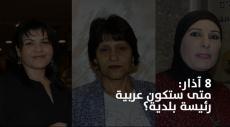 نساء: متى ستكون عربية رئيسة بلدية؟