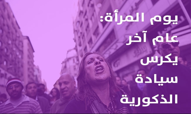 يوم المرأة العالمي: عام آخر يكرس سيادة الذكورية