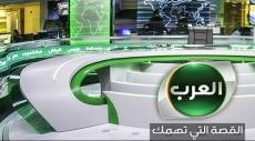 قناة العرب تعود للبث من الدوحة