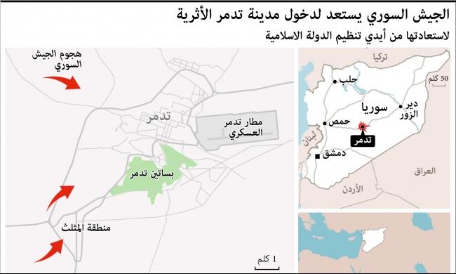 """""""داعش"""" يخسر أحد أهم معاقله: جيش النظام يدخل تدمر"""