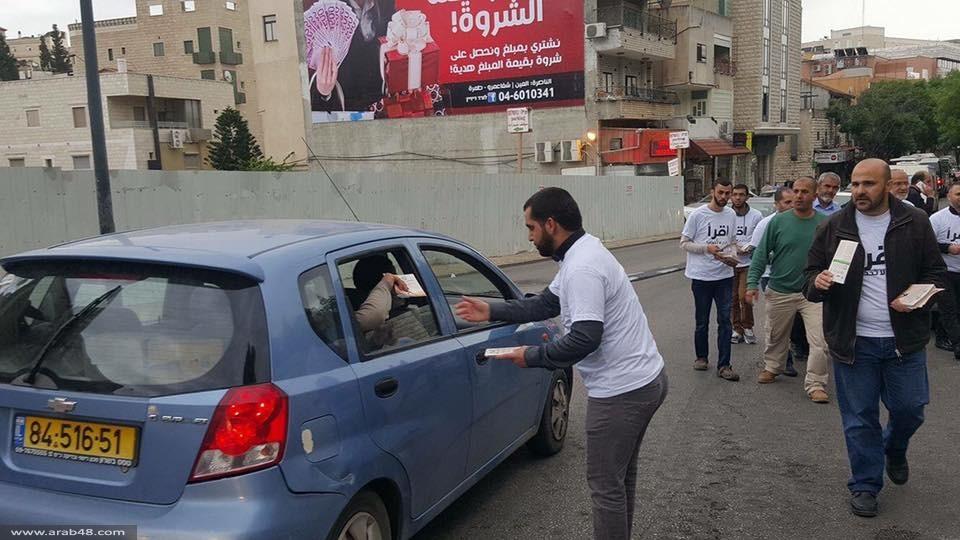 """الناصرة: """"ونبقى أقوى من حظركم"""" في ذكرى يوم الأرض"""