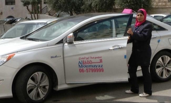 الأردن: تاكسي تقودها النساء فقط!