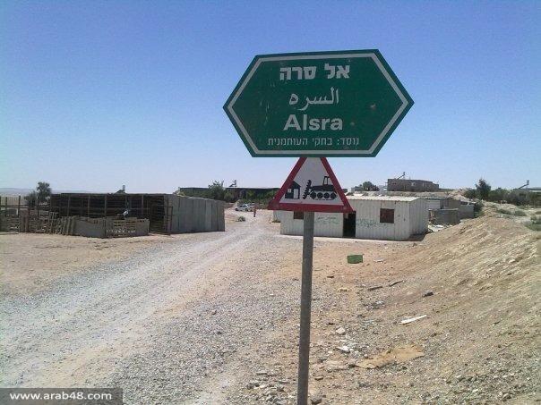 النقب: السرة قرية تخنقها الأسلاك الشائكة وتراقبها الرادارات