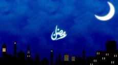 فلكيًا: 6 حزيران/يونيو أول أيام شهر رمضان الكريم
