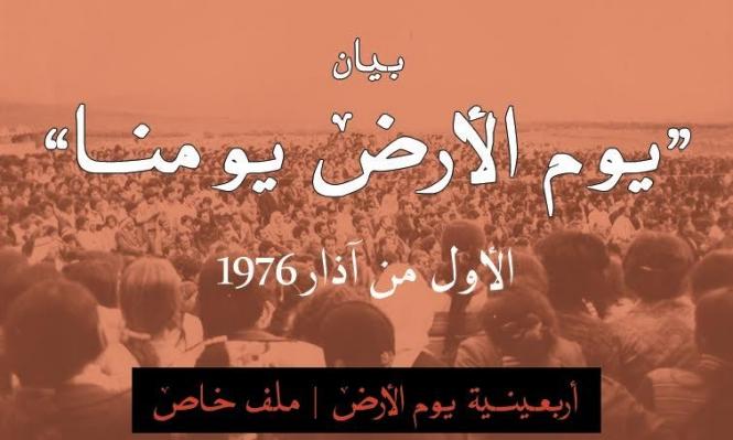 (وثيقة) بيان لجنة الدفاع عن الأراضي عشيّة يوم الأرض 1976