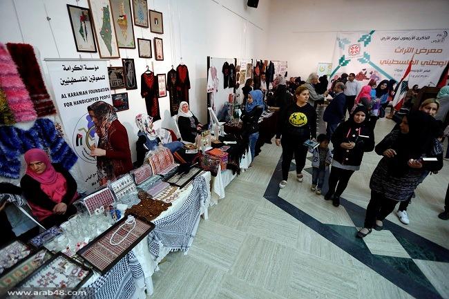 معرض للتراث الفلسطيني في بيروت