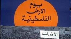 ملصقات أرّخت ليوم الأرض