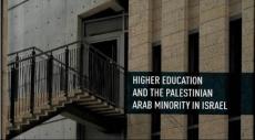 كتاب جديد بالإنجليزية حول التعليم العالي لدى العرب