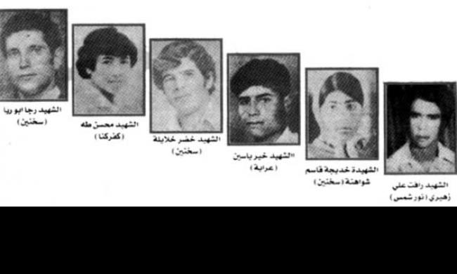 قصص سقوط شهداء يوم الأرض 1976