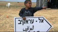 قرية العراقيب: عصية على الاقتلاع