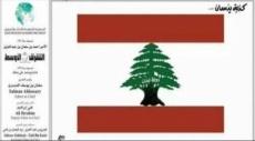 لبنان: اقتحام مكتب صحيفة الشرق الأوسط ببيروت بسبب كاريكاتور