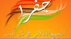 جفرا تنظم أسبوع اللغة العربيّة في جامعة تل أبيب