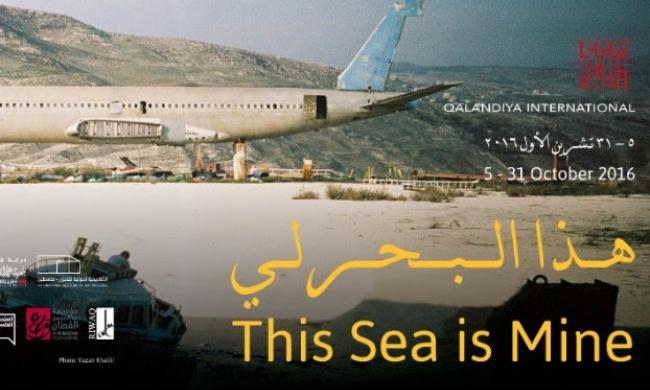 """""""هذا البحر لي"""".. انطلاق قلنديا الدولي أكتوبر المقبل"""
