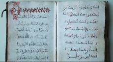 """لغة """"الألخميادو""""... سلاح العرب الثقافي في الأندلس"""