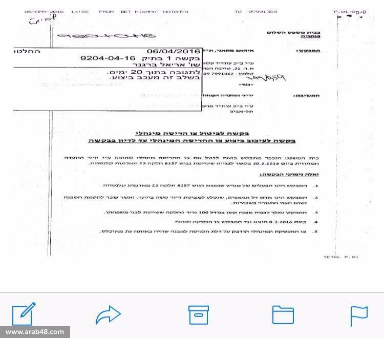 قلنسوة: المحكمة تُجمد اربعة أوامر هدم مباني