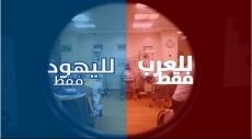 المستشفيات الإسرائيلية.. في البدء كان الأبرتهايد