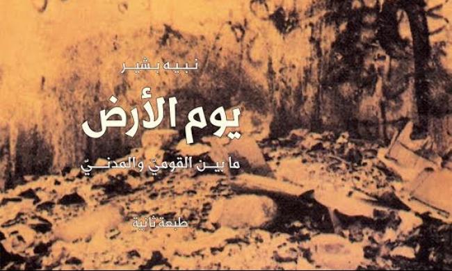 """مدى الكرمل يصدر الطبعة الثانية من كتاب """"يوم الأرض"""""""