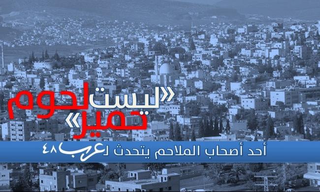 ملاحم كفركنا: يريدون ضرب اقتصاد القرية