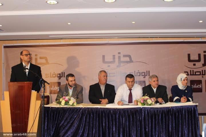 الناصرة: انطلاق حزب الوفاء والإصلاح برئاسة الشيخ أبو ليل
