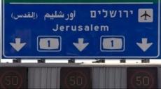 """جمعيات تطالب بلدية """"نتسريت عيليت"""" بترجمة اللافتات للغة العربية"""