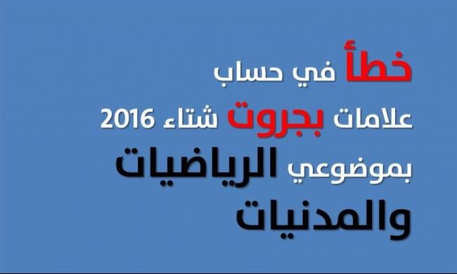 المعارف: أخطأنا بحساب علامات بجروت شتاء 2016