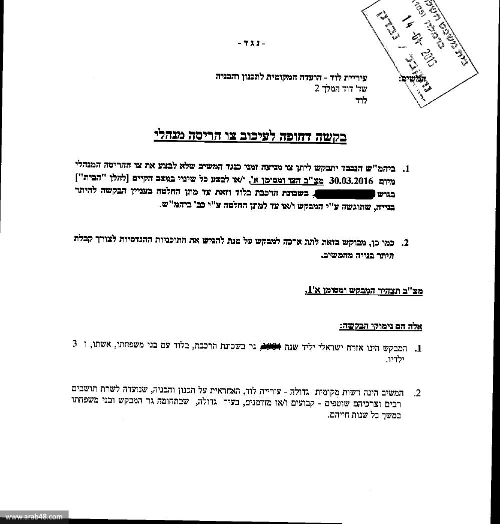 اللد: استئناف على 4 أوامر هدم في حي المحطة